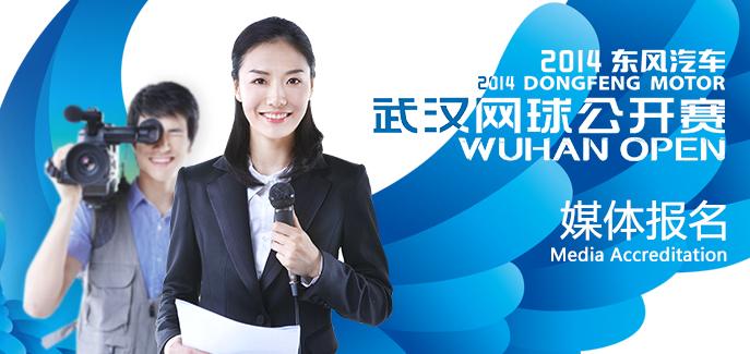 武汉网球公开赛媒体报名