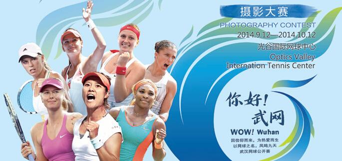 2014武汉网球公开赛摄影大赛