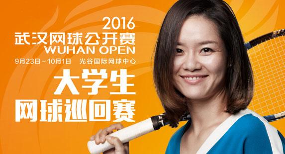 2016大学生网球巡回赛
